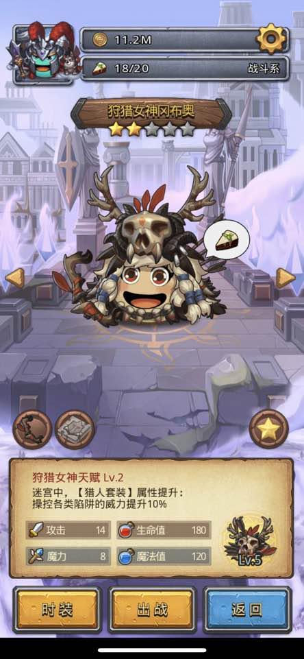 不思议迷宫狩猎女神冈布奥