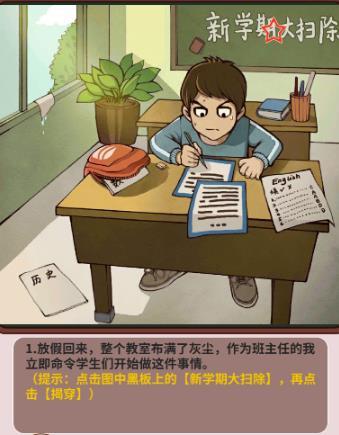 中国式班主任第一关攻略 假期作业怎么完成