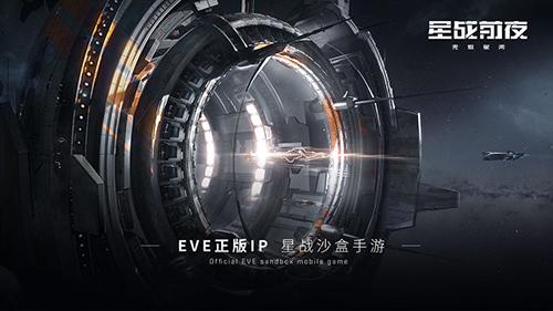 EVE手游国际服截图3