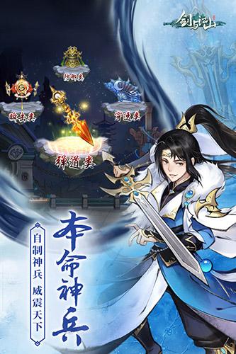 剑与江山截图3