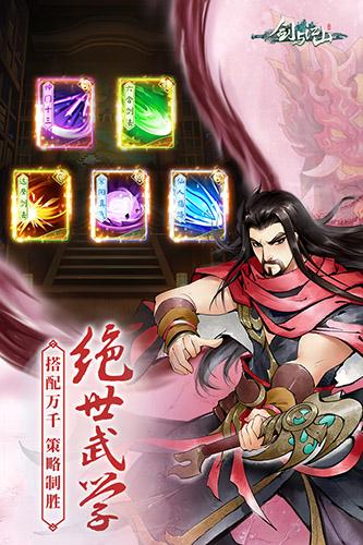 剑与江山截图1