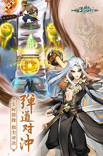 剑与江山截图4