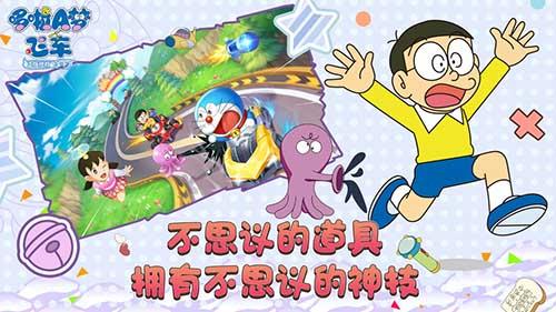 哆啦A梦飞车截图3