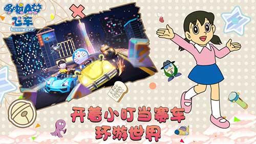 哆啦A梦飞车截图9