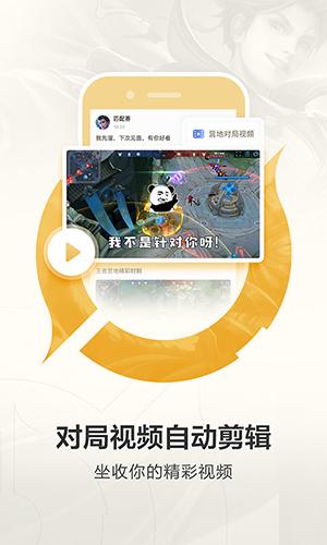 王者营地app截图2
