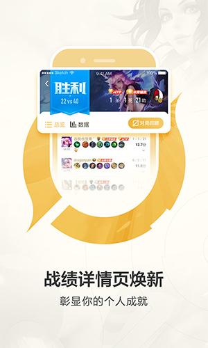 王者营地app截图4
