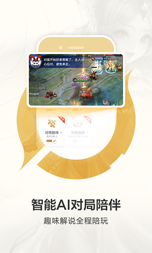 王者营地app截图5