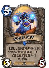 炉石传说深蓝系咒师