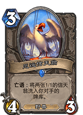 炉石传说厄运信天翁