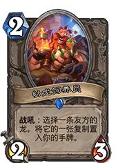 炉石传说幼龙饲养员