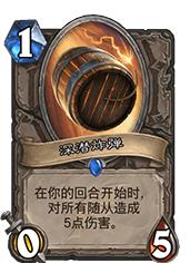 炉石传说深潜炸弹