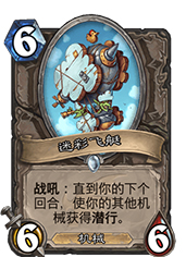 炉石传说迷彩飞艇