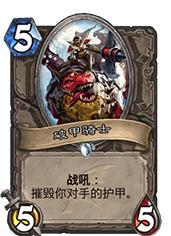 炉石传说破甲骑士