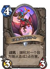 炉石传说巨魔蝙蝠骑士