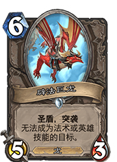 炉石传说辟法巨龙