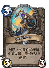 炉石传说锐鳞骑士