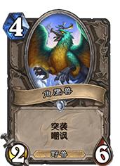 炉石传说角鹰兽