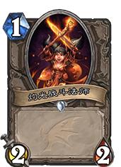 炉石传说灼光战斗法师