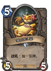 炉石传说雏龙巨婴