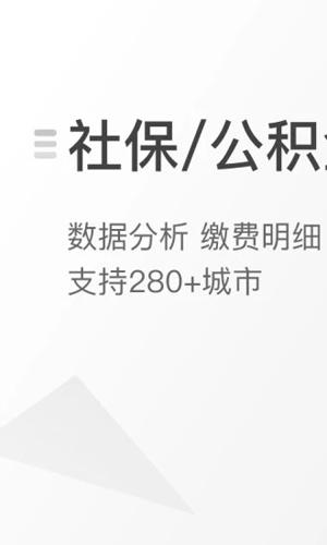 查悦社保app截图1