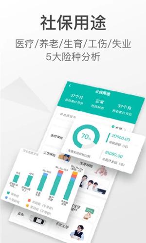 查悦社保app截图4