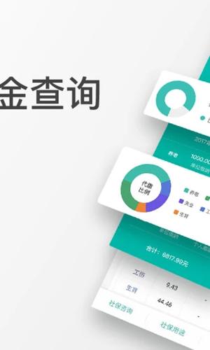 查悦社保app截图2