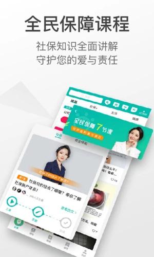查悦社保app截图5