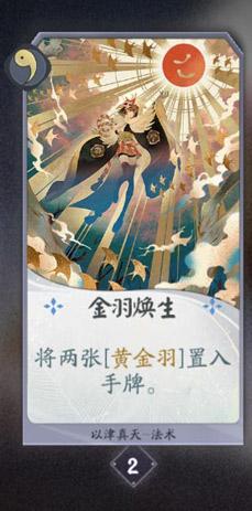 阴阳师百闻牌以津真天卡牌图鉴2