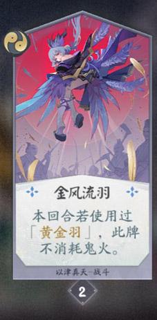 阴阳师百闻牌以津真天卡牌图鉴4