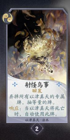 阴阳师百闻牌以津真天卡牌图鉴6