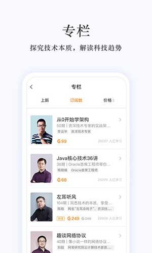 極客時間app截圖3
