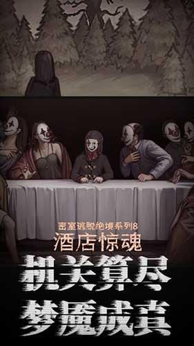 密室逃脱绝境系列8酒店惊魂截图1