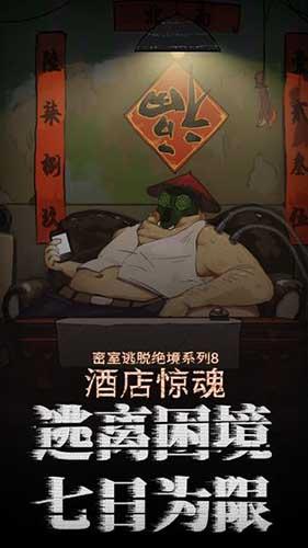 密室逃脱绝境系列8酒店惊魂截图4