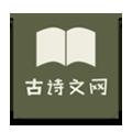 古诗文网app