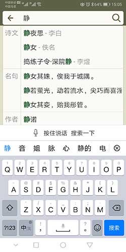 古诗文网app截图3