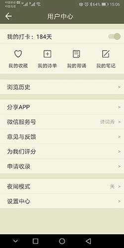 古诗文网app截图2