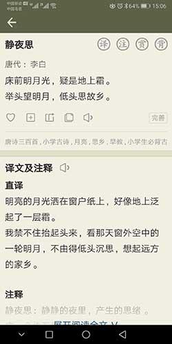 古诗文网app截图5