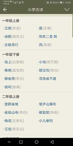 古诗文网app截图1