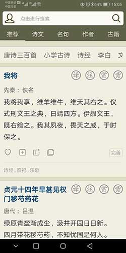 古诗文网app截图4