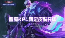 王者荣耀曹操天狼征服者全服购买开启 1月31日停售