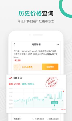 购物党app截图3