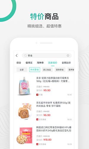 购物党app截图4