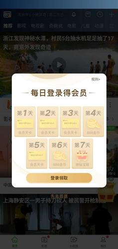 爱奇艺极速版app1