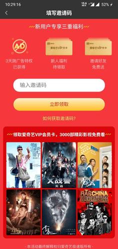 爱奇艺极速版app3
