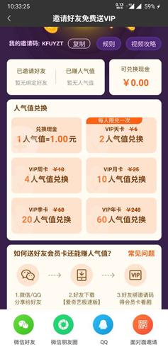 爱奇艺极速版app4