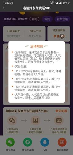 爱奇艺极速版app5