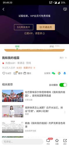 爱奇艺极速版app6