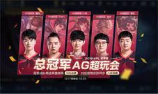 王者荣耀12月17日更新公告 KPL冠军活动玄雍版本预热