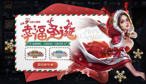 王者荣耀集圣诞拐杖糖兑圣诞荣耀播报
