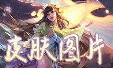 王者荣耀娜可露露晚萤图片 新皮肤高清壁纸展示